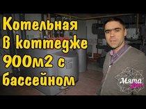 Embedded thumbnail for Котельная в коттедже 900м2 с бассейном
