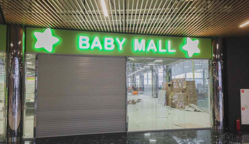 Дизайн интерьера и ремонт детского гипермаркета по ул. Щербакова 4 30