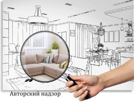 Авторский надзор в дизайне интерьера - Сопровождение дизайн-проекта |  Студия дизайна интерьеров Мята в Екатеринбурге
