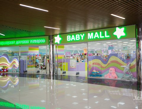 [Baby Mall] Детский гипермаркет