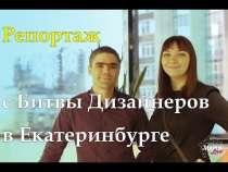 Embedded thumbnail for Битва Дизайнеров в Екатеринбурге