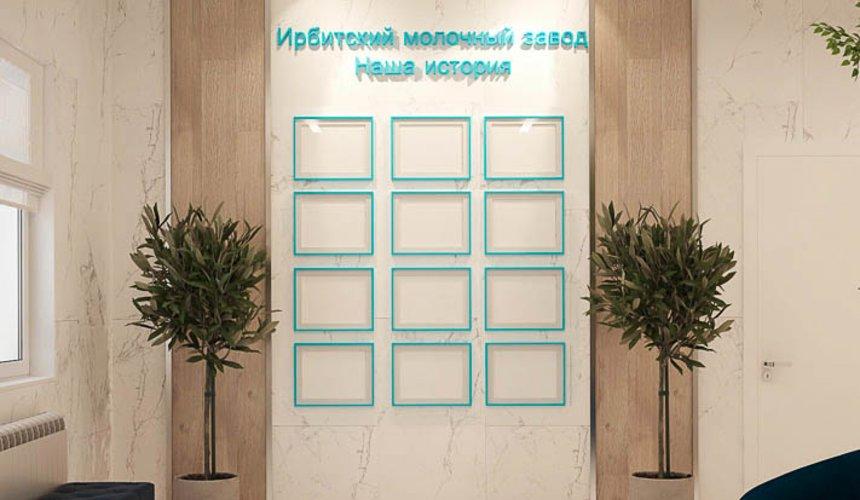 Дизайн интерьера помещений для АО Ирбитский молочный завод 22